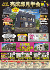ブログ《完成邸見学会》開催迫る!!