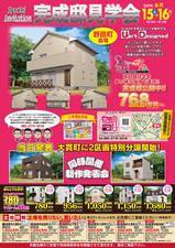ブログ《6月度見学会》開催迫る!!