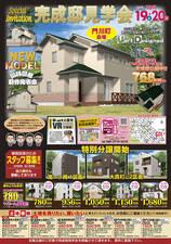 ブログ《10月度完成邸見学会本日より》