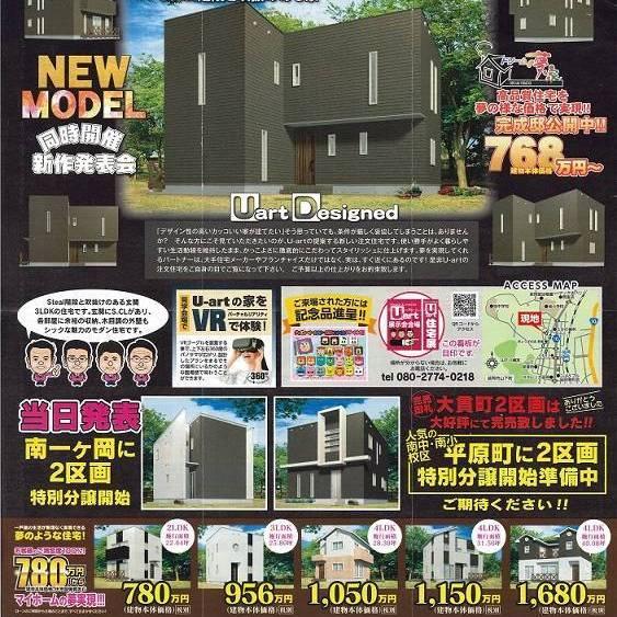 ブログ≪完成邸見学会のお知らせ≫